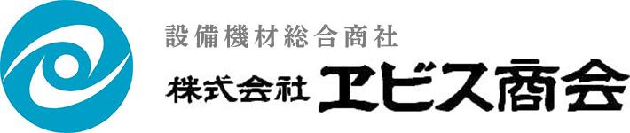 株式会社ヱビス商会